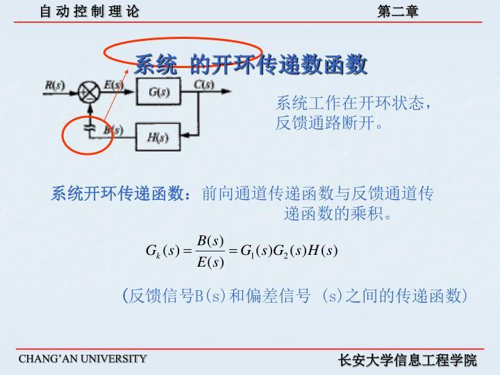 系统 的开环传递数函数