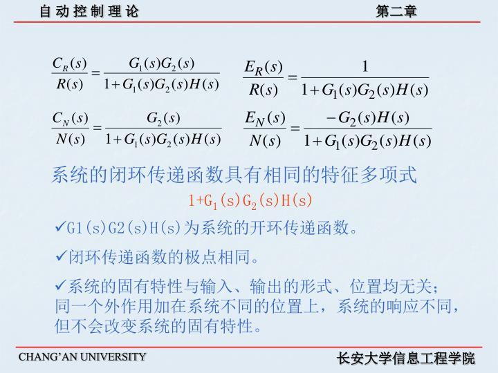 系统的闭环传递函数具有相同的特征多项式