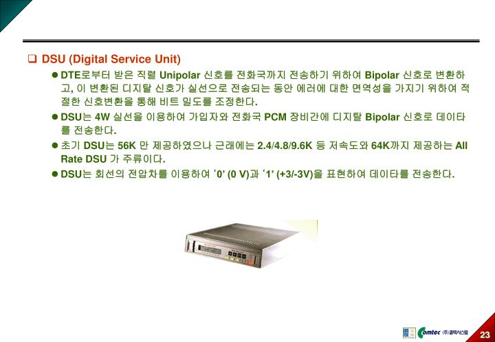 DSU (Digital Service Unit)