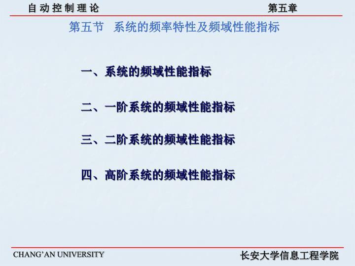 第五节   系统的频率特性及频域性能指标