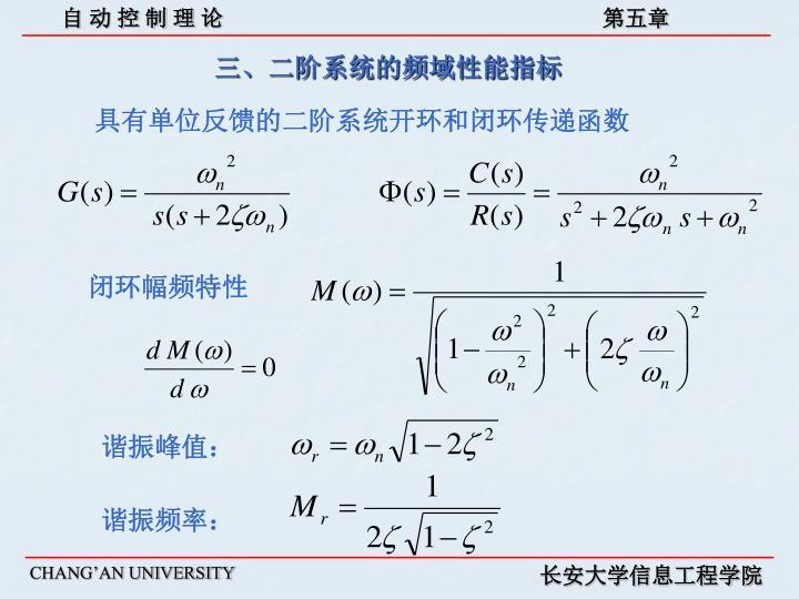 三、二阶系统的频域性能指标