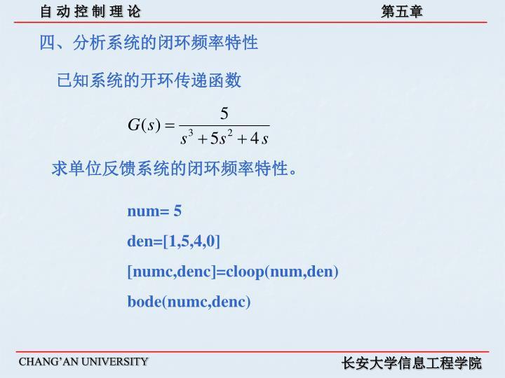 四、分析系统的闭环频率特性