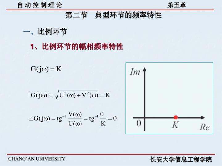 第二节    典型环节的频率特性