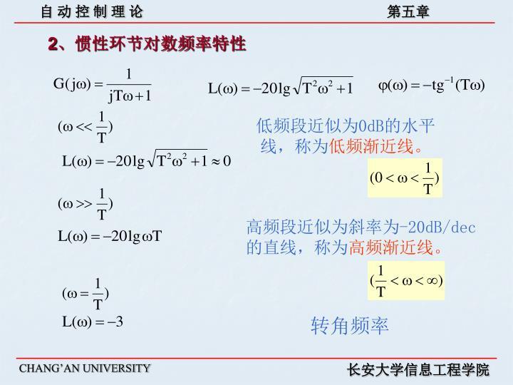 2、惯性环节对数频率特性