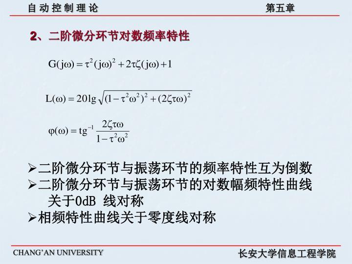2、二阶微分环节对数频率特性