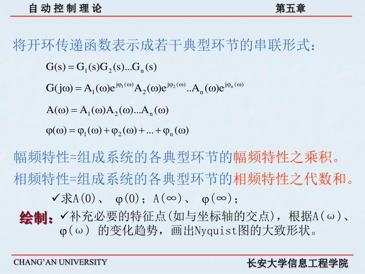 将开环传递函数表示成若干典型环节的串联形式: