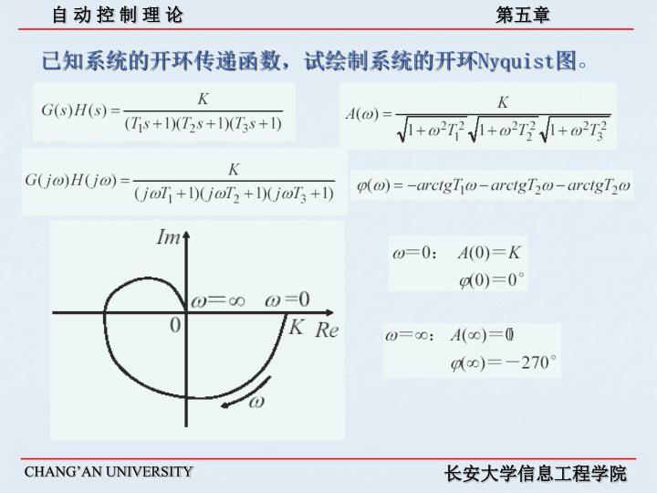 已知系统的开环传递函数,试绘制系统的开环