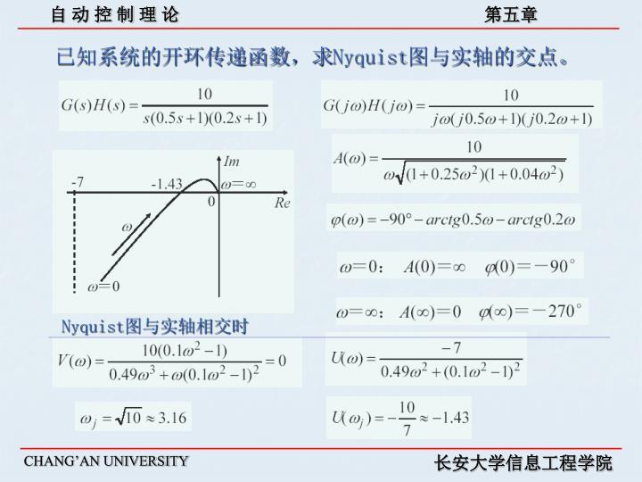 已知系统的开环传递函数,求