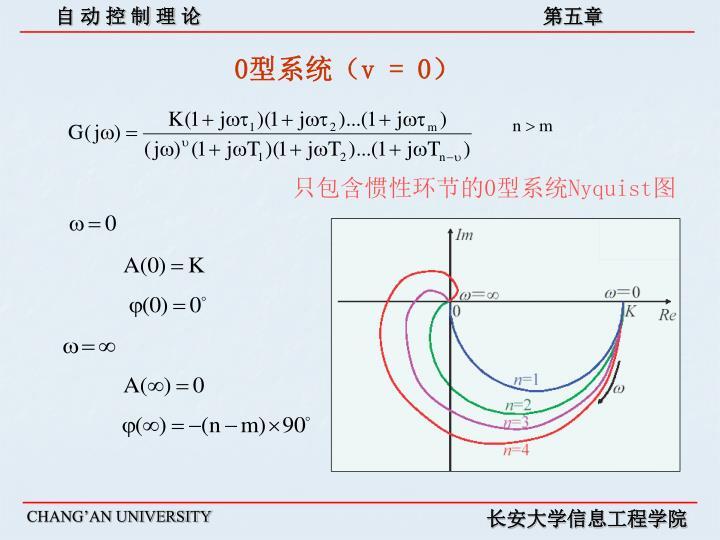 0型系统(