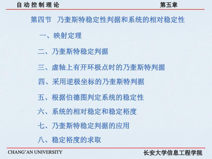 第四节   乃奎斯特稳定性判据和系统的相对稳定性