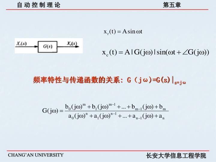 频率特性与传递函数的关系: