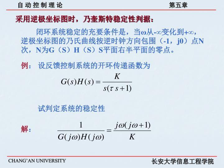 采用逆极坐标图时,乃奎斯特稳定性判据: