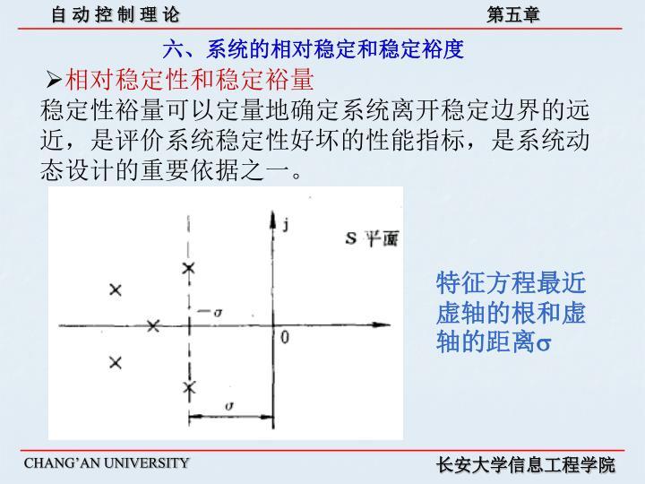 六、系统的相对稳定和稳定裕度