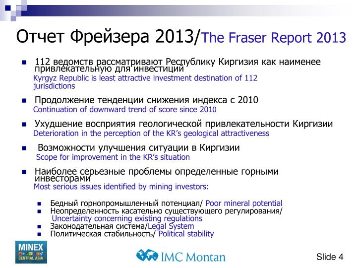 Отчет Фрейзера 2013/
