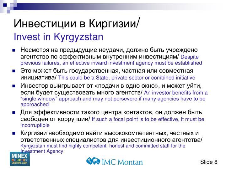Инвестиции в Киргизии