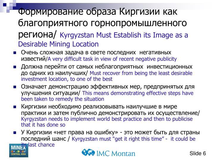 Формирование образа Киргизии как благоприятного горнопромышленного региона/