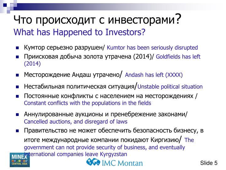 Что происходит с инвесторами