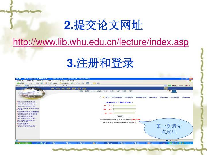 http://www.lib.whu.edu.cn/lecture/index.asp