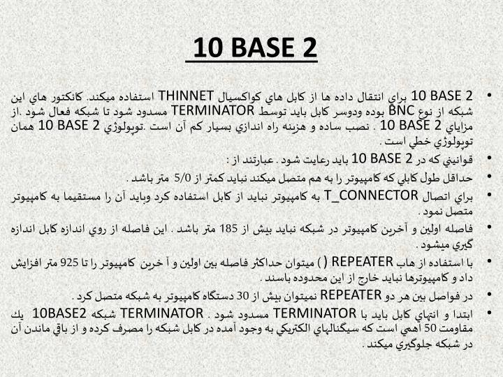 10 BASE