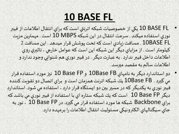 10 BASE FL