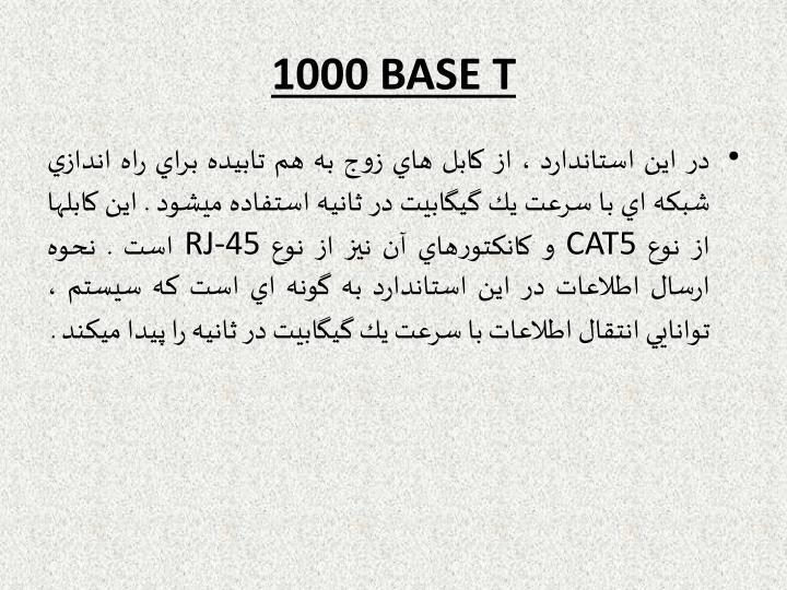 1000 BASE T