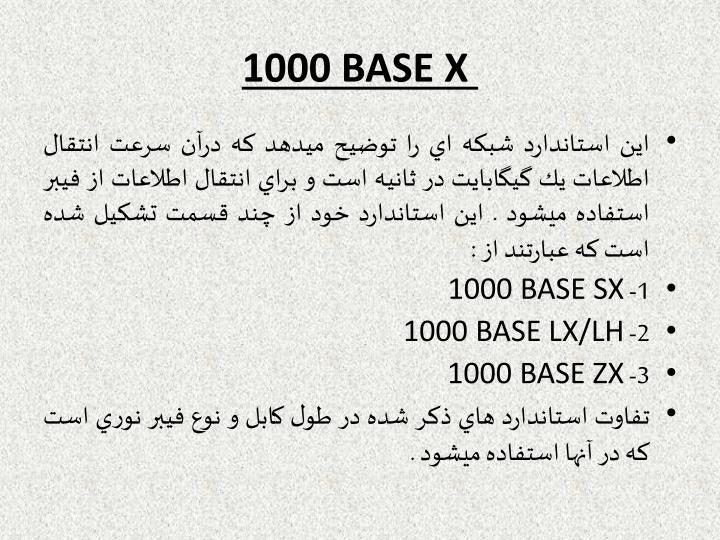 1000 BASE X