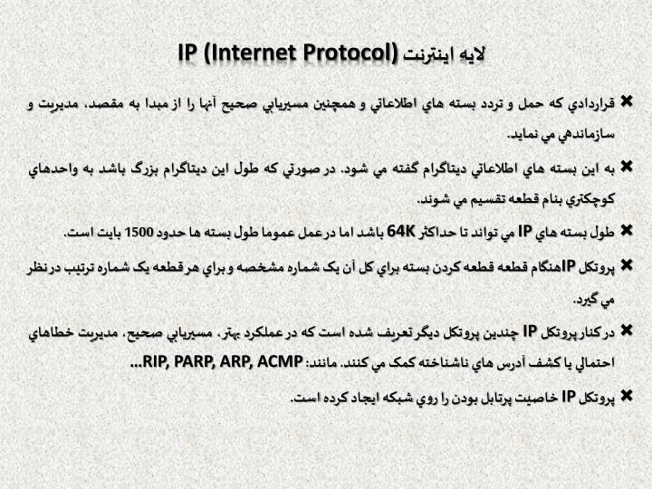 لايه اينترنت