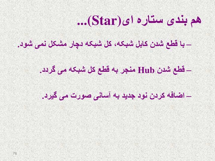 هم بندی ستاره ای