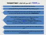 tcp ip transport layer