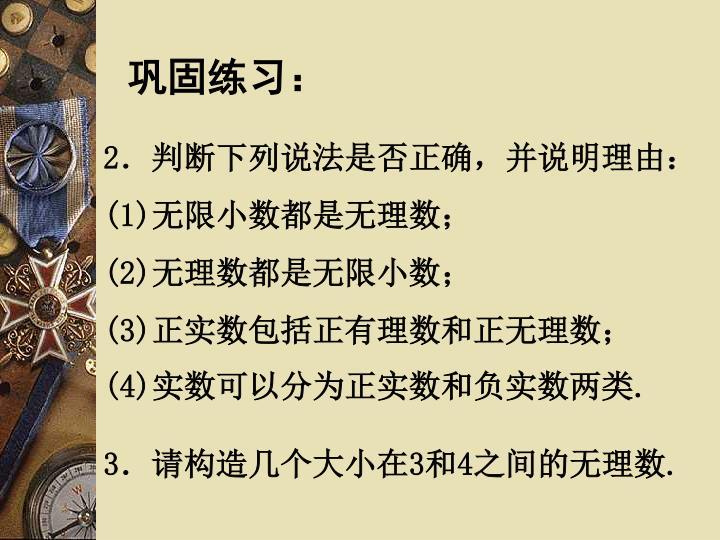 巩固练习: