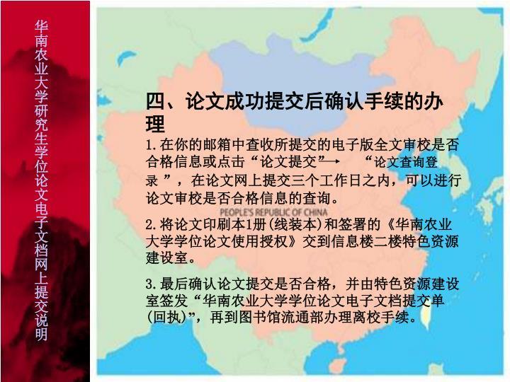 华南农业大学研究生学位论文电子文档网上提交说明