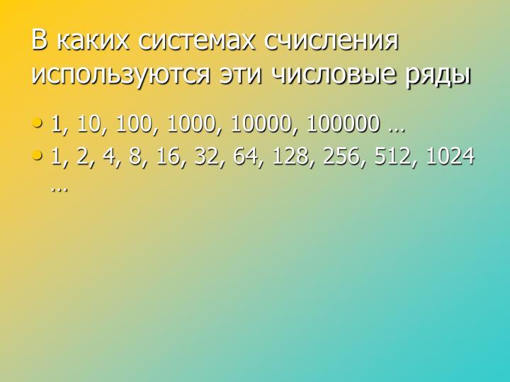 В каких системах счисления  используются эти числовые ряды