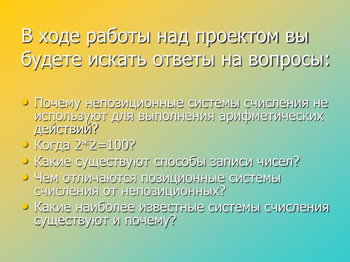 В ходе работы над проектом вы будете искать ответы на вопросы: