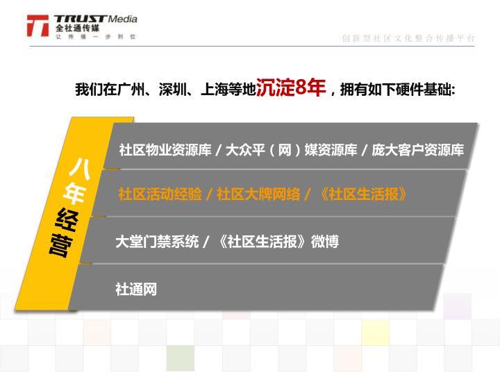 我们在广州、深圳、上海等地