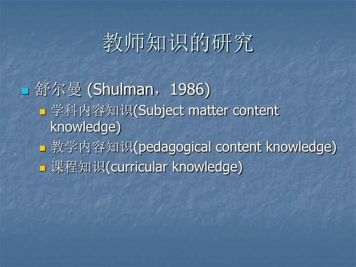 教师知识的研究