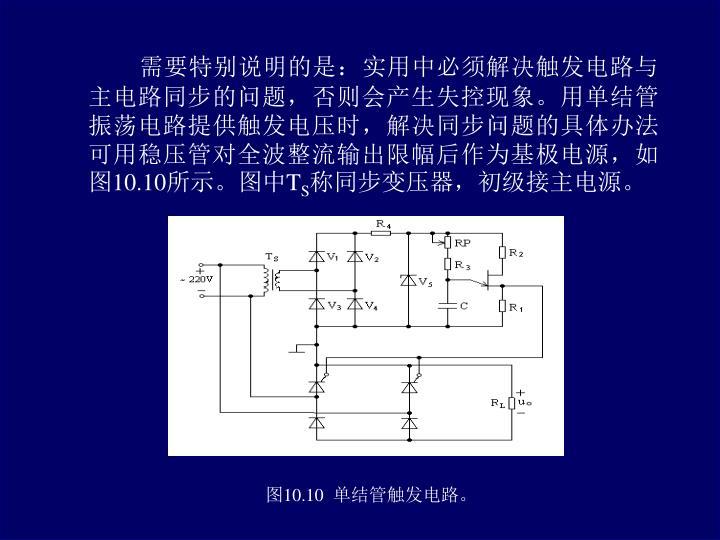 需要特别说明的是:实用中必须解决触发电路与主电路同步的问题,否则会产生失控现象。用单结管振荡电路提供触发电压时,解决同步问题的具体办法可用稳压管对全波整流输出限幅后作为基极电源,如图