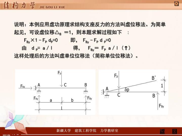 说明:本例应用虚功原理求结构支座反力的方法叫虚位移法。为简单起见,可设虚位移△