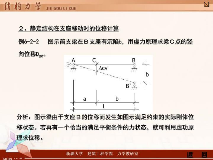 2、静定结构在支座移动时的位移计算