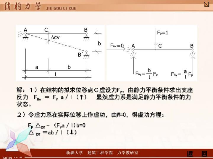 解:1)在结构的拟求位移点C虚设力