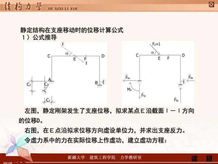 静定结构在支座移动时的位移计算公式