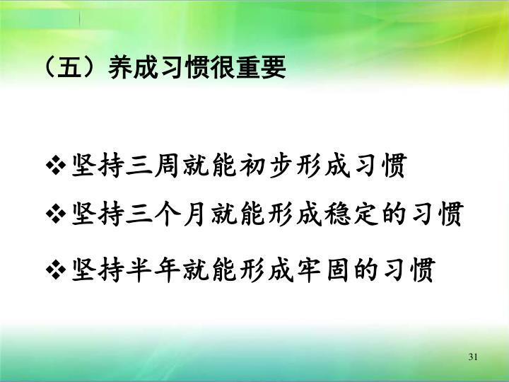 (五)养成习惯很重要