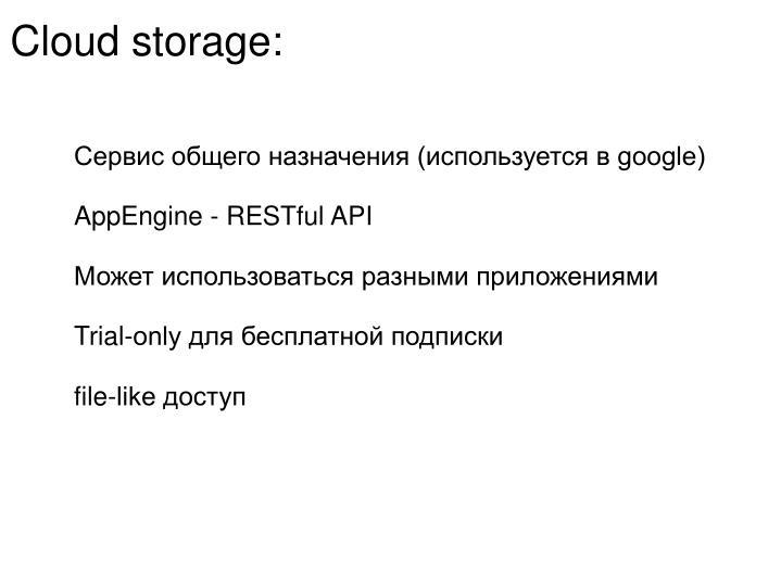 Cloud storage: