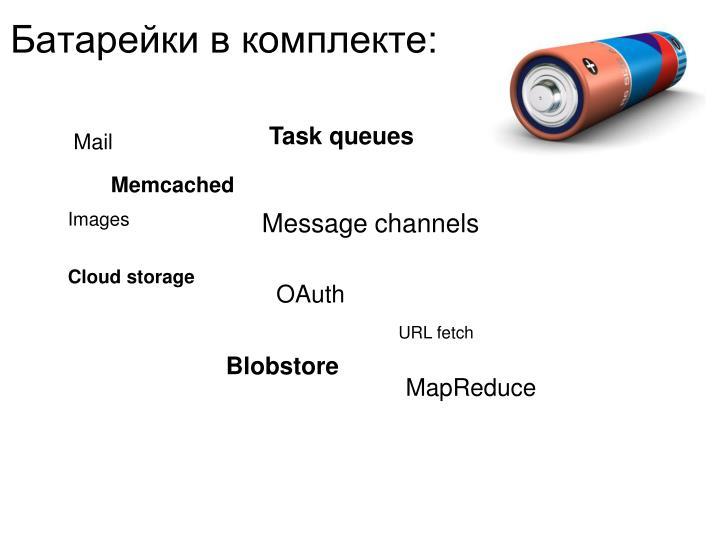 Батарейки в комплекте: