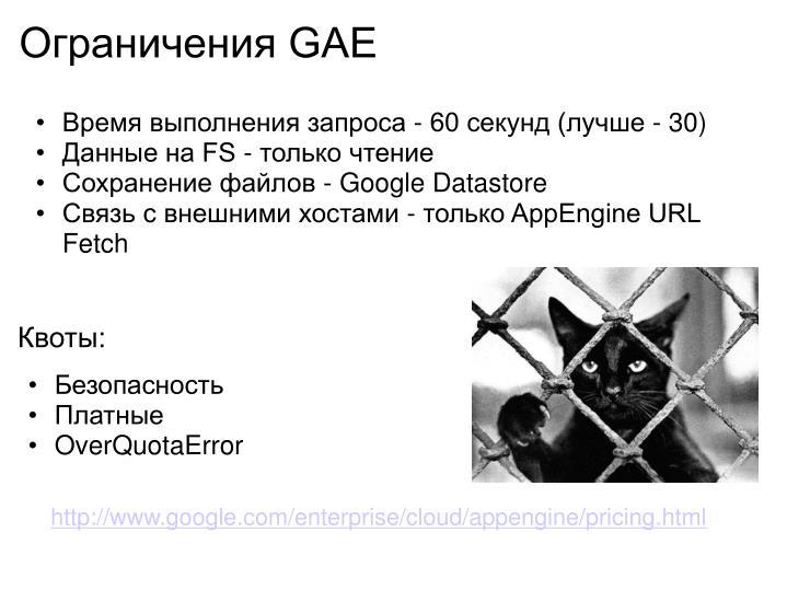 Ограничения GAE