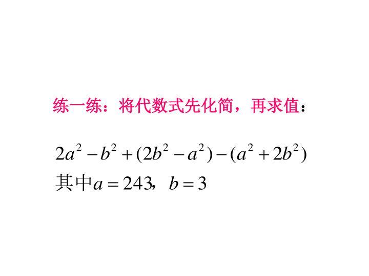 练一练:将代数式先化简,再求值