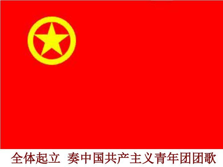 全体起立  奏中国共产主义青年团团歌