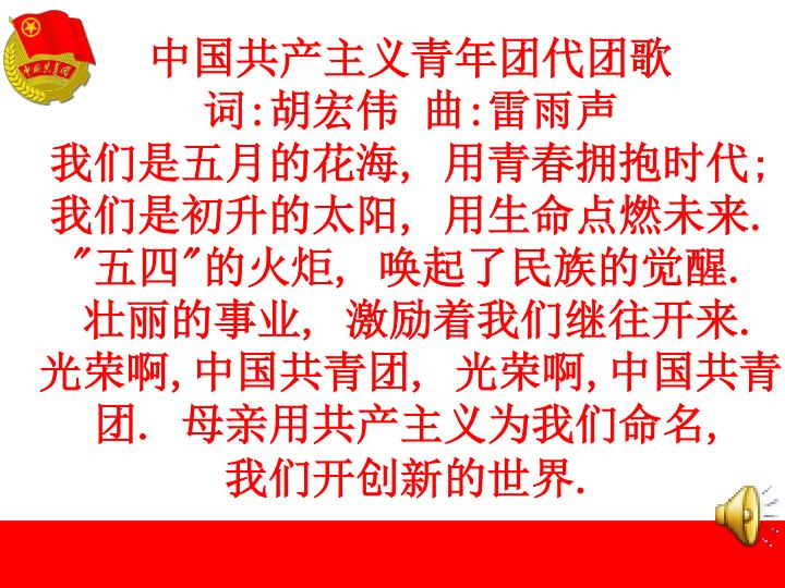 中国共产主义青年团代团歌