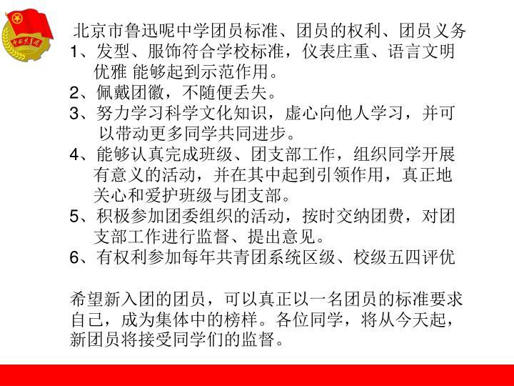 北京市鲁迅呢中学团员标准、团员的权利、团员义务
