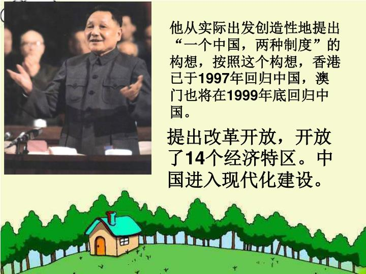 """他从实际出发创造性地提出""""一个中国,两种制度""""的构想,按照这个构想,香港已于"""