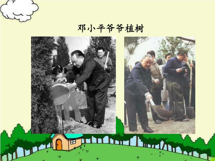 邓小平爷爷植树